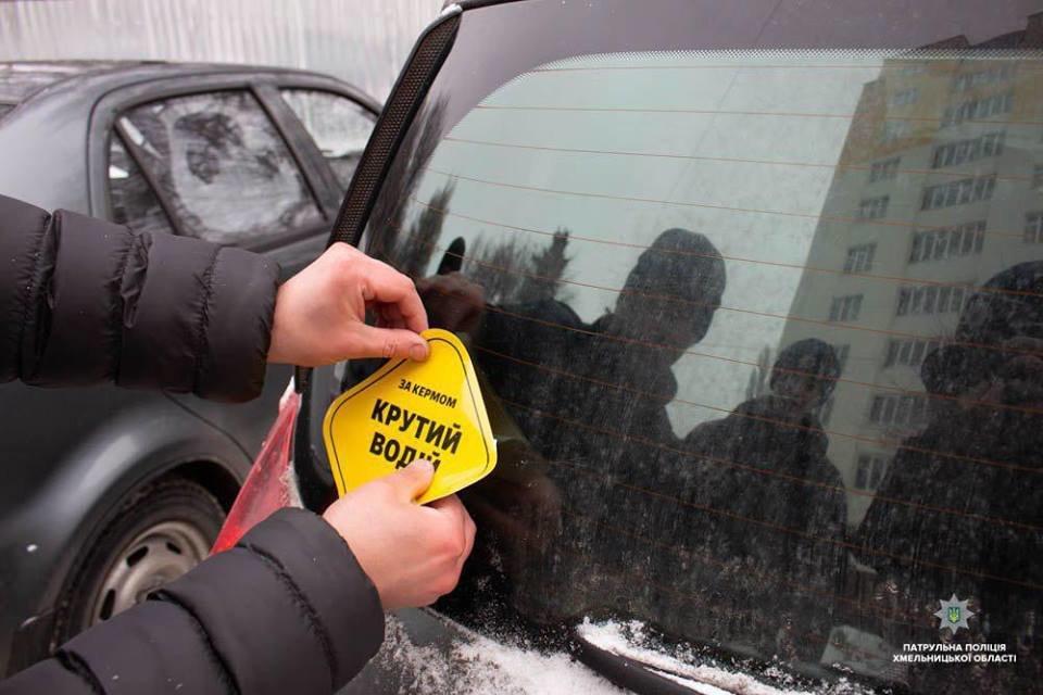 У Хмельницькому триває всеукраїнська акція «Керуй» , фото-1