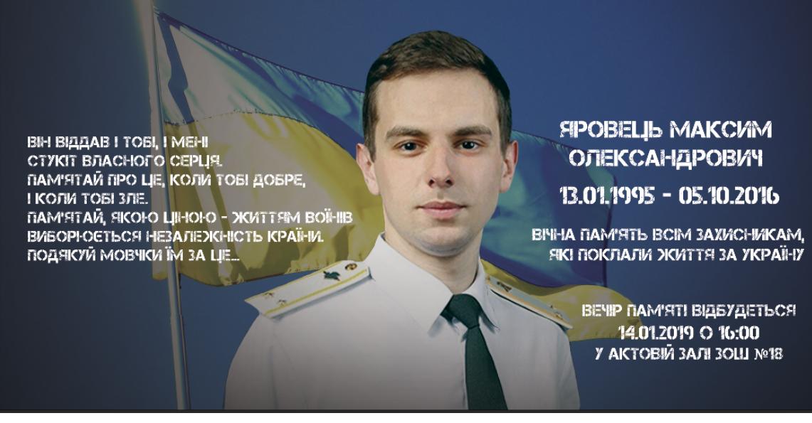 У Хмельницькому пройде вечір пам'яті Максима Яровця, фото-1