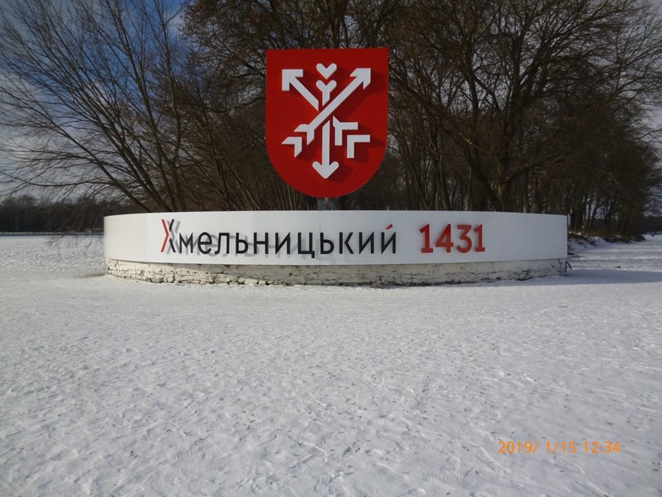 У Хмельницькому розтрощений надпис на «Острові кохання» відремонтували, фото-1