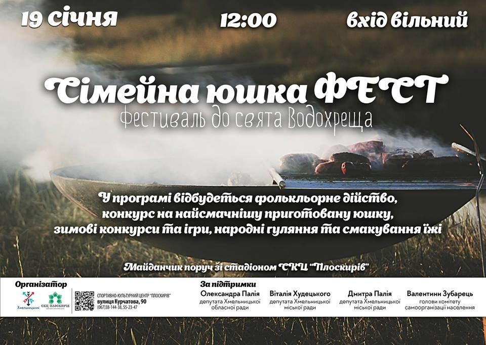 Сімейна юшка: У Хмельницькому на Водохреща відбудеться сімейний фестиваль, фото-1