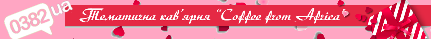Кохання з присмаком кави: де у Хмельницькому провести День закоханих, фото-1