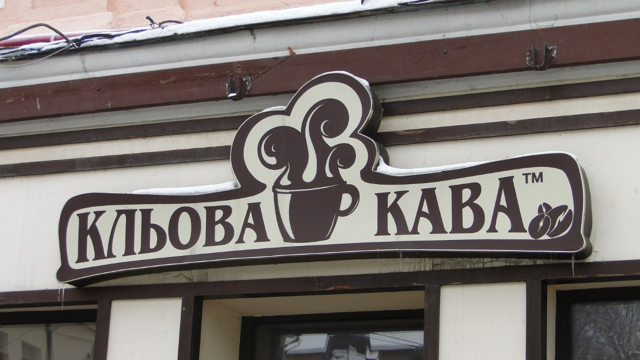 Кохання з присмаком кави: де у Хмельницькому провести День закоханих, фото-31