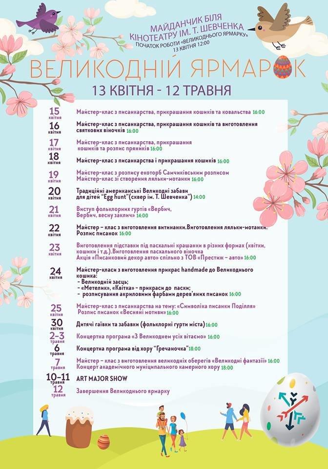 З 13 квітня у Хмельницькому почне діяти Великодній ярмарок (програма), фото-1