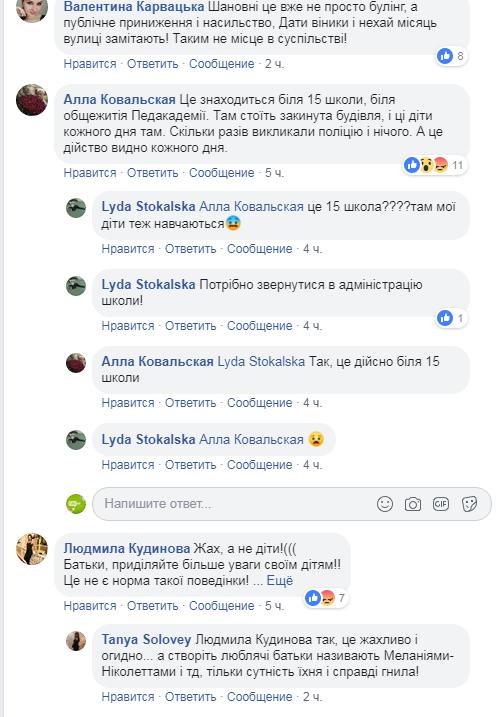 У Хмельницькому частішають випадки булінгу: відео побиття 14-річної дівчинки, фото-1
