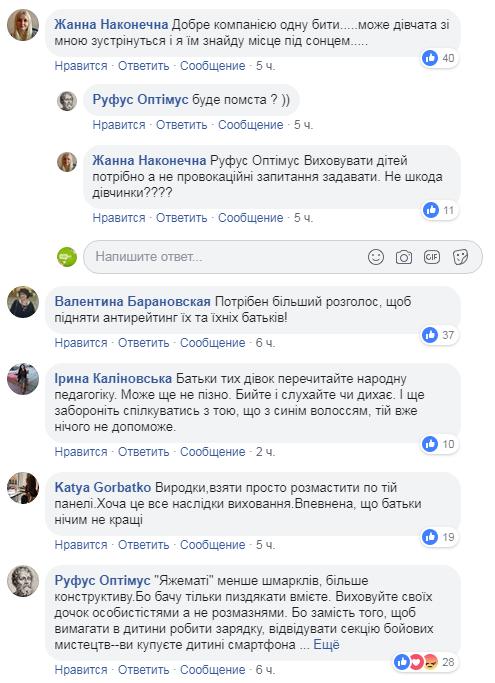 У Хмельницькому частішають випадки булінгу: відео побиття 14-річної дівчинки, фото-3