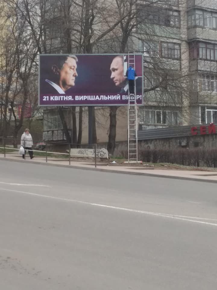 """Путін, Порошенко та """"зєльониєчєловєчки"""" з'явились у Хмельницькому, фото-1"""