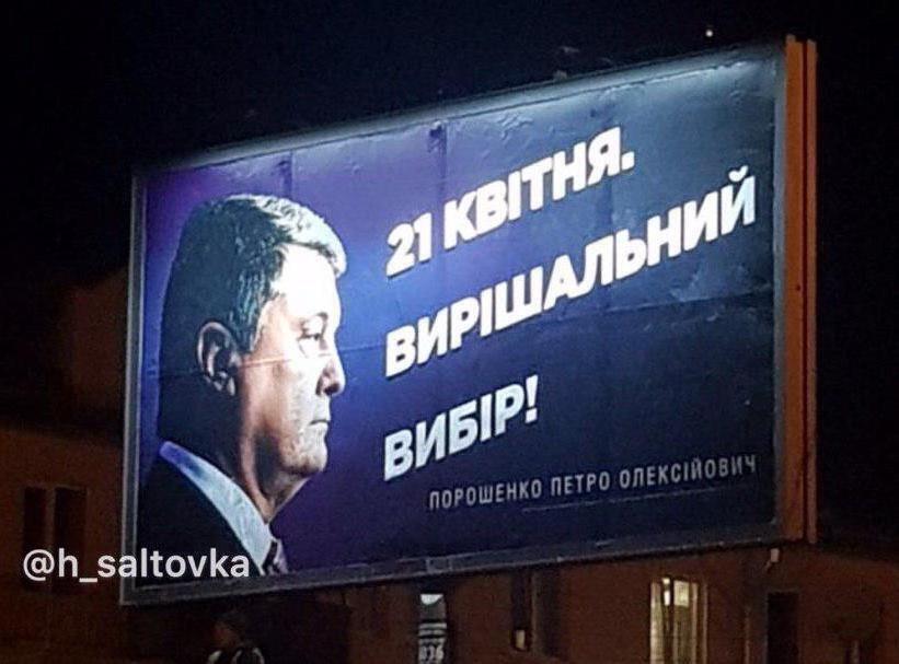 """Путін, Порошенко та """"зєльониєчєловєчки"""" з'явились у Хмельницькому, фото-2"""