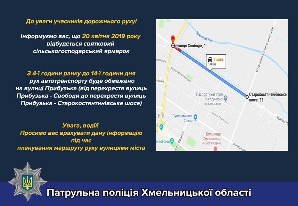 У Хмельницькому перекриють дорогу, фото-1