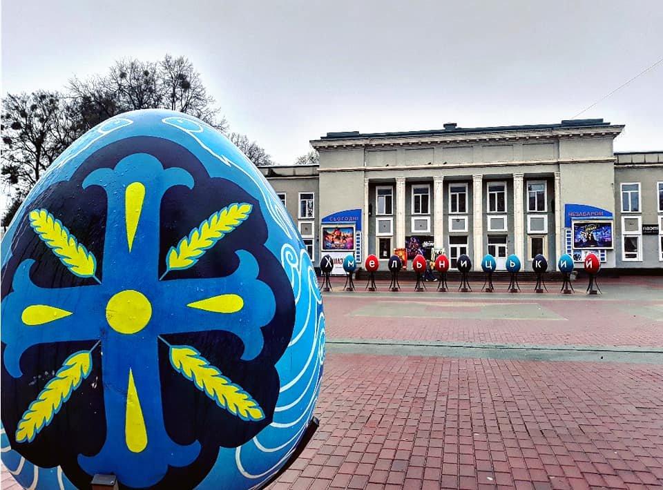 У Хмельницькому встановили велетенські писанки (фото, відео), фото-3