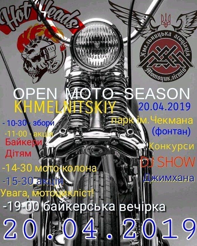Відкриття мотосезону у Хмельницькому (дата, програма), фото-1