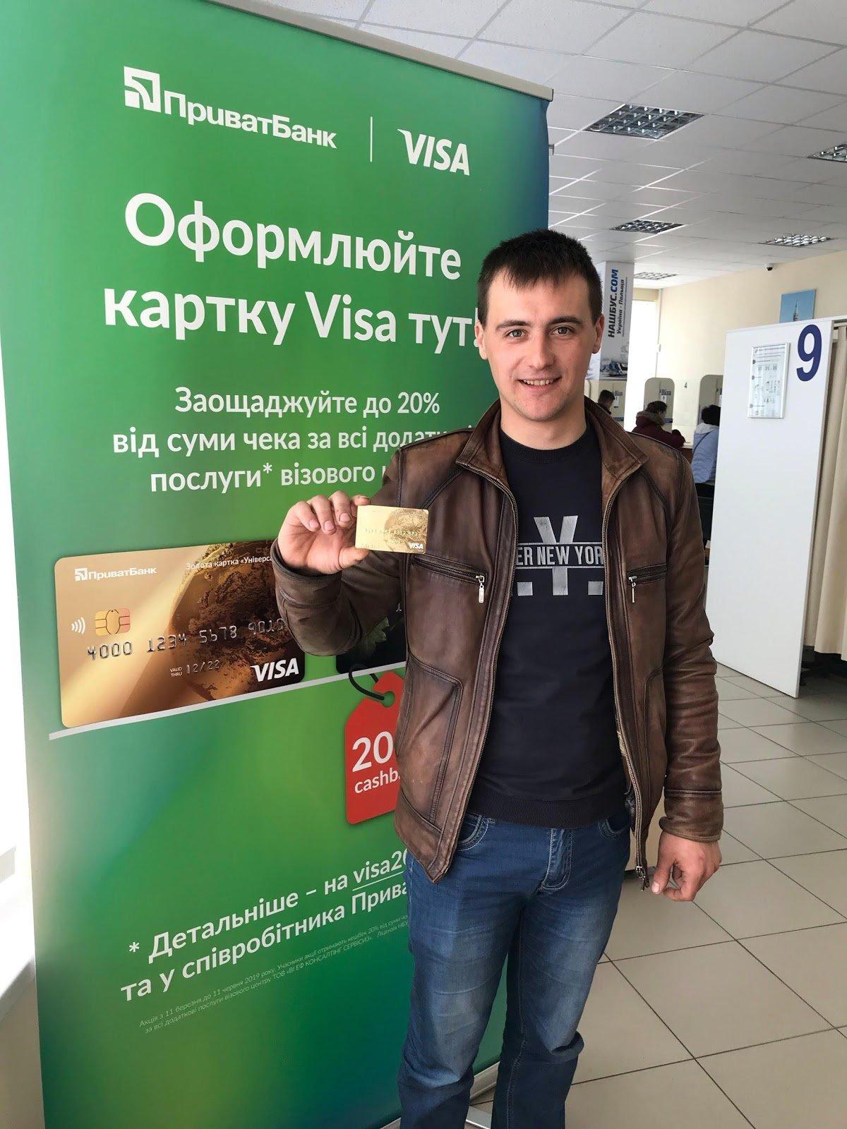 У візовому центрі Хмельницького можна отримати послуги з 20% кешбеком, фото-1