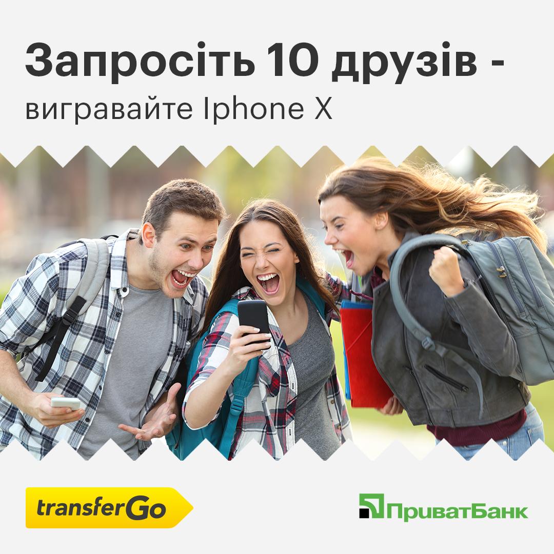300 гривень за нового друга: TransferGo і ПриватБанк розпочали нову акцію, фото-1