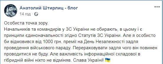 Гідність на гроші не міняю: бійці ЗСУ відреагували на скасування параду на День Незалежності, фото-4