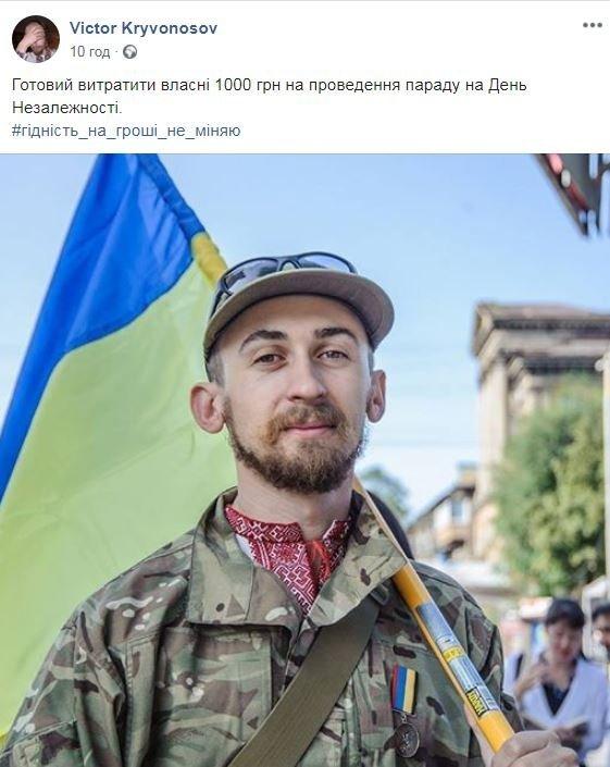 Гідність на гроші не міняю: бійці ЗСУ відреагували на скасування параду на День Незалежності, фото-1