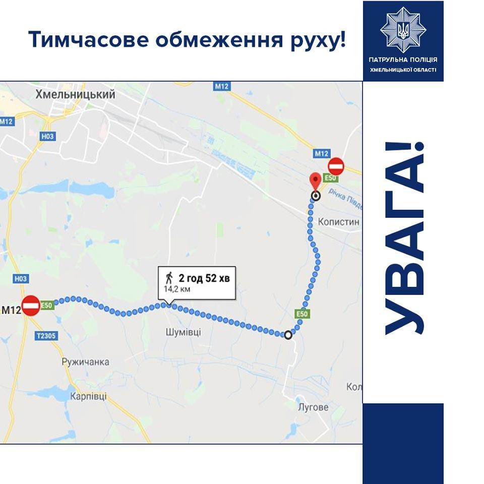 Всеукраїнські змагання: У Хмельницькому на 2 дні перекриють рух транспорту (мапа), фото-1