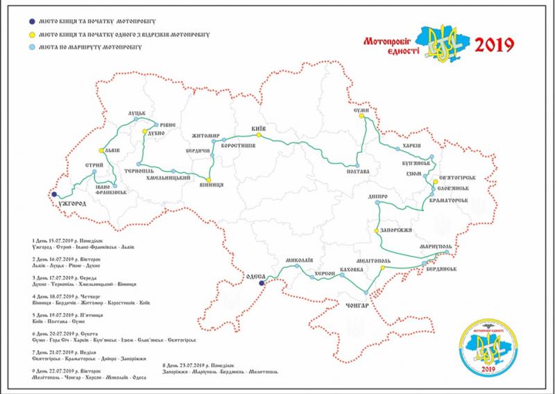 У Хмельницький приїдуть учасники Всеукраїнського мотопробігу єдності, фото-1