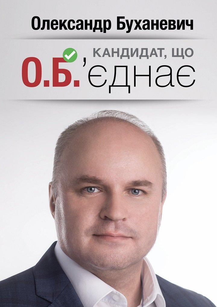 Лідер виборчих перегонів по 189-му округу – Олександр Буханевич!, фото-1