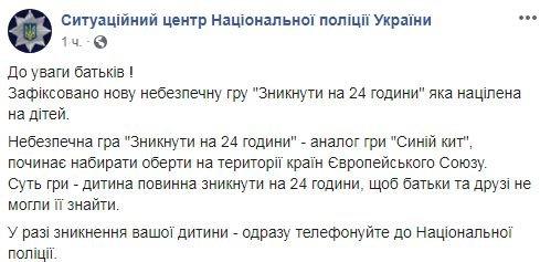 """""""Зникнути на 24 години"""": в Україні з'явилася нова небезпечна гра для дітей, фото-1"""