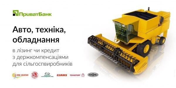 ПриватБанк видав найбільше позик аграріям за державними програмами, фото-1