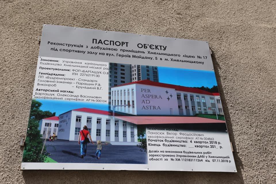 У Хмельницькому будують новий корпус ліцею №17 (фото), фото-4