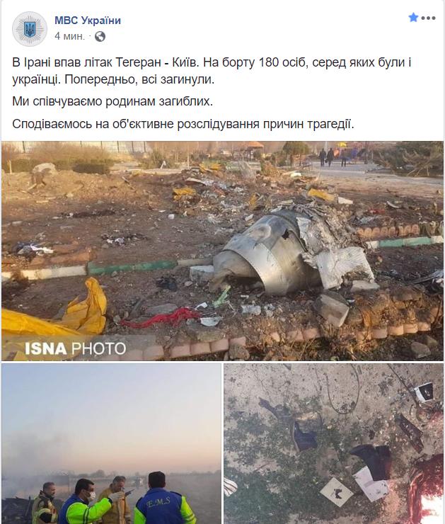 Авіакатастрофа в Ірані: на борту українського лайнера перебували 176 осіб (фото, відео), фото-1