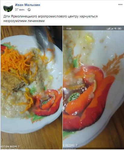На Хмельниччині дітей годують сніданками з личинками (фото), фото-1