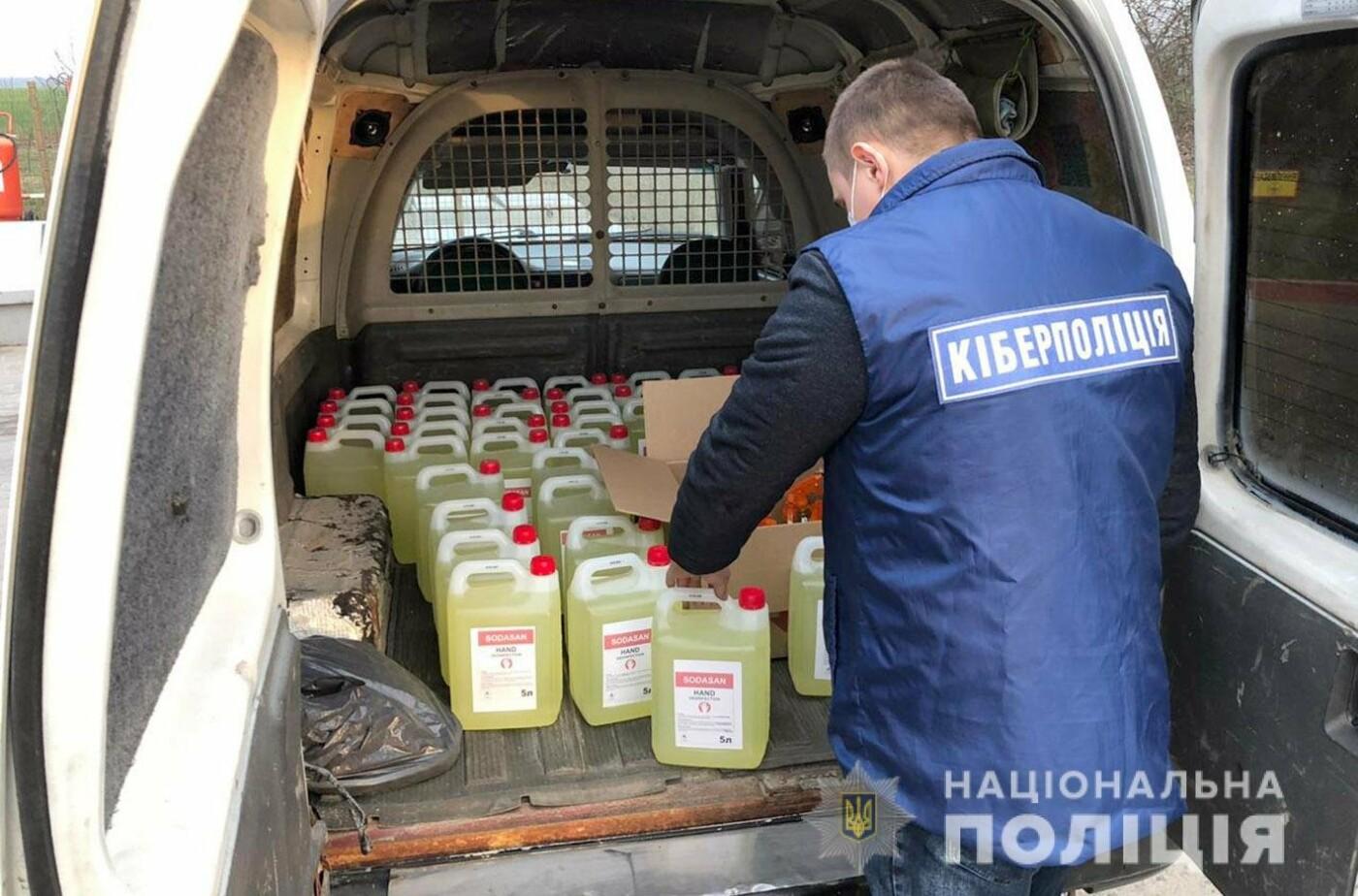 На Хмельниччині кіберполіція виявила чоловіка, який здійснював незаконну торгівлю антисептичним засобом , фото-2