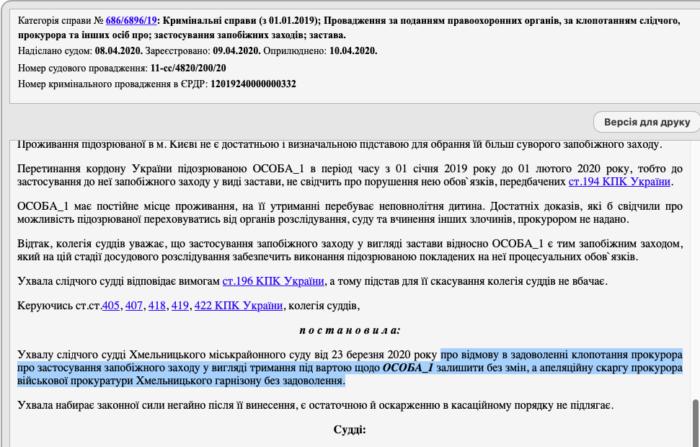 Вичавили з тендеру: як силовики змусили керівницю «Газпромпостач» відмовитися від перемоги на користь фірми зятя Злочевського, фото-1