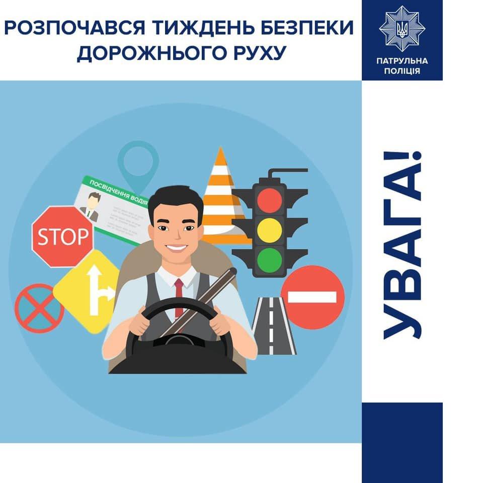У Хмельницькому стартує перший етап Тижня безпеки дорожнього руху, фото-1