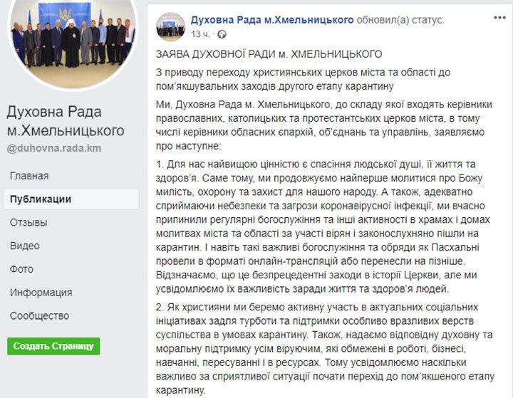 Духовна рада Хмельницького вирішила з 28 травня відновити проведення богослужінь, фото-1