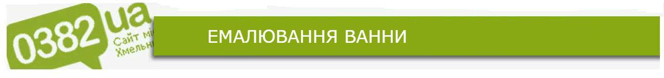 Реставрація — надійне відновлення ванн у Хмельницькому, області та по всіх містах Західного регіону України, фото-2