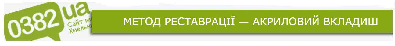 Реставрація — надійне відновлення ванн у Хмельницькому, області та по всіх містах Західного регіону України, фото-3