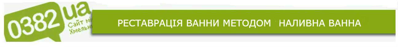 Реставрація — надійне відновлення ванн у Хмельницькому, області та по всіх містах Західного регіону України, фото-1