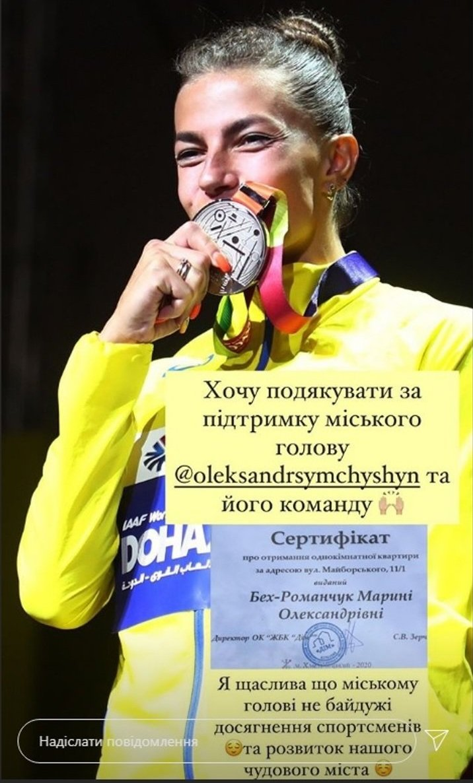 Бех-Романчук отримала квартиру за найкращий стрибок у сезоні в Катарі, фото-1