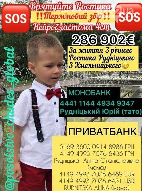 """""""Все почалось з пухлини в животику"""": 3-річний Ростиславчик з Хмельницького потребує допомоги, фото-2"""