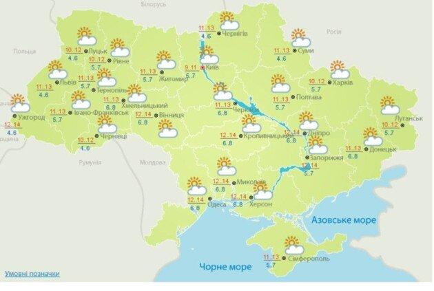До 14 градусів тепла і туман: якою буде погода 7 листопада (карта), фото-1