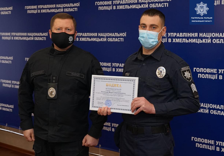 Хмельницьких патрульних відзначили подяками за розкриті злочини по гарячих слідах, фото-2