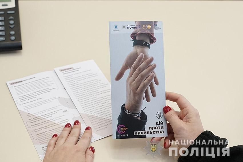 Хмельницькі поліцейські провели zoom-конференції з питань протидії домашньому насильству (ВІДЕО), фото-5