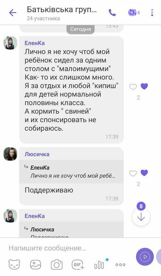 """""""Спонсорувати свиней не збираюся"""": в українській школі розгорівся скандал через побори , фото-3"""