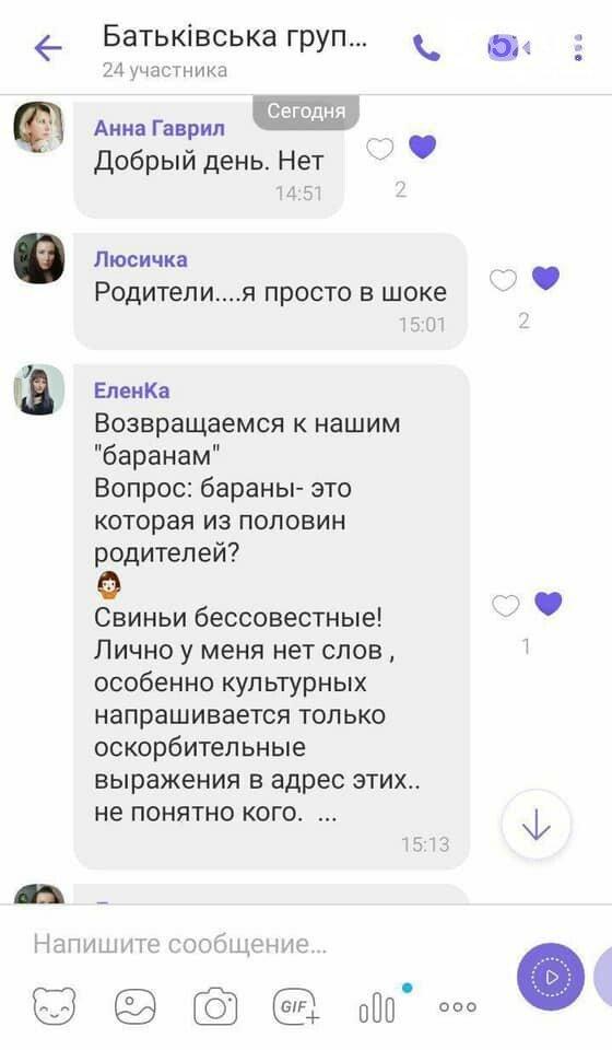 """""""Спонсорувати свиней не збираюся"""": в українській школі розгорівся скандал через побори , фото-2"""