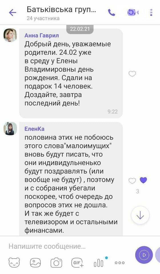 """""""Спонсорувати свиней не збираюся"""": в українській школі розгорівся скандал через побори , фото-1"""