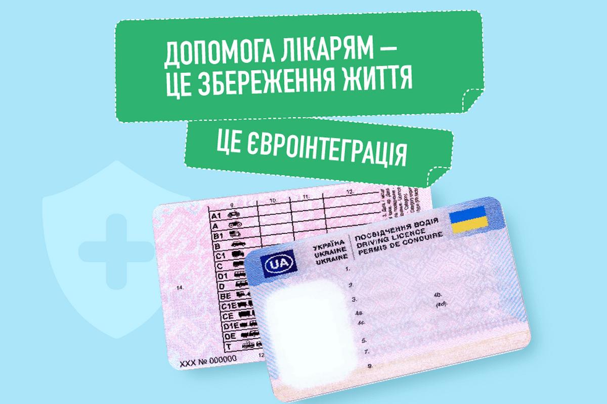 В Україні почали видавати нові бланки посвідчення водія, в яких вказують групу крові та згоду на донорство, фото-1