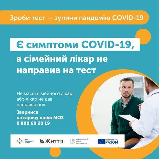 Що робити, якщо сімейний лікар сказав не здавати тест на COVID-19 й не дав направлення?, фото-1