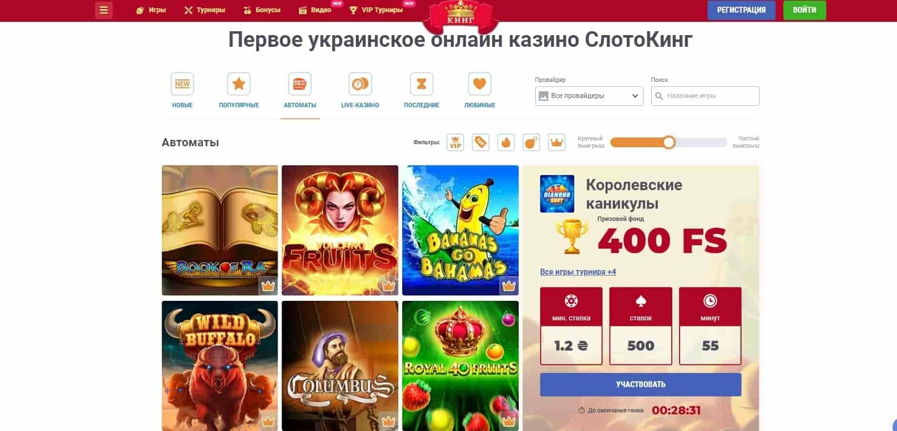 Игровые автоматы с бонусом при регистрации украина казино вулкан на деньги online